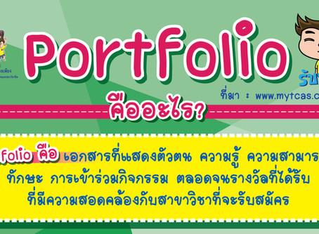 สรุปขั้นตอนและรายละเอียดการสอบ รอบที่ 1 ของ Portfolio