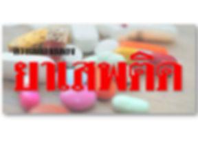 สอบสอนยาเสพติด.jpg