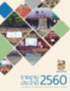 รายงานประจำปี 2560.jpg