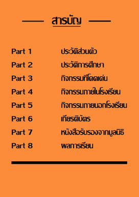 บีน ทวีธา_Page_04.jpg