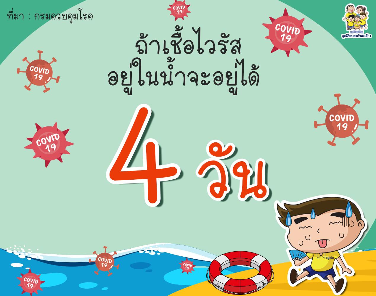 เชื้อไวรัสอยู่ในน้ำได้ถึง 4 วัน