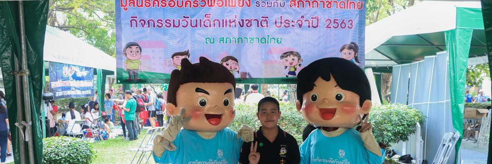 วันเด็ก_สภากาชาดไทย