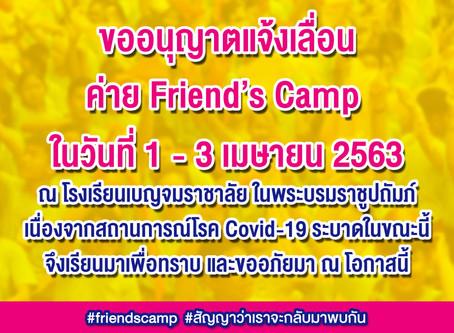 เลื่อน!!! ค่าย Friend's Camp