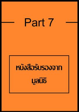 บีน ทวีธา_Page_25.jpg