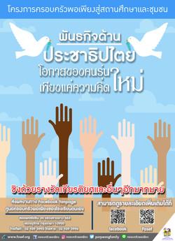 posterdemocracy