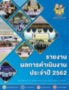 รายงานผลการดำเนินงานประจำปี 2562