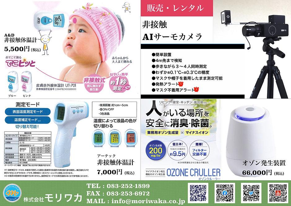 数量限定販売商品 : 新型コロナ対策製品のお知らせ2(4:6).jpg