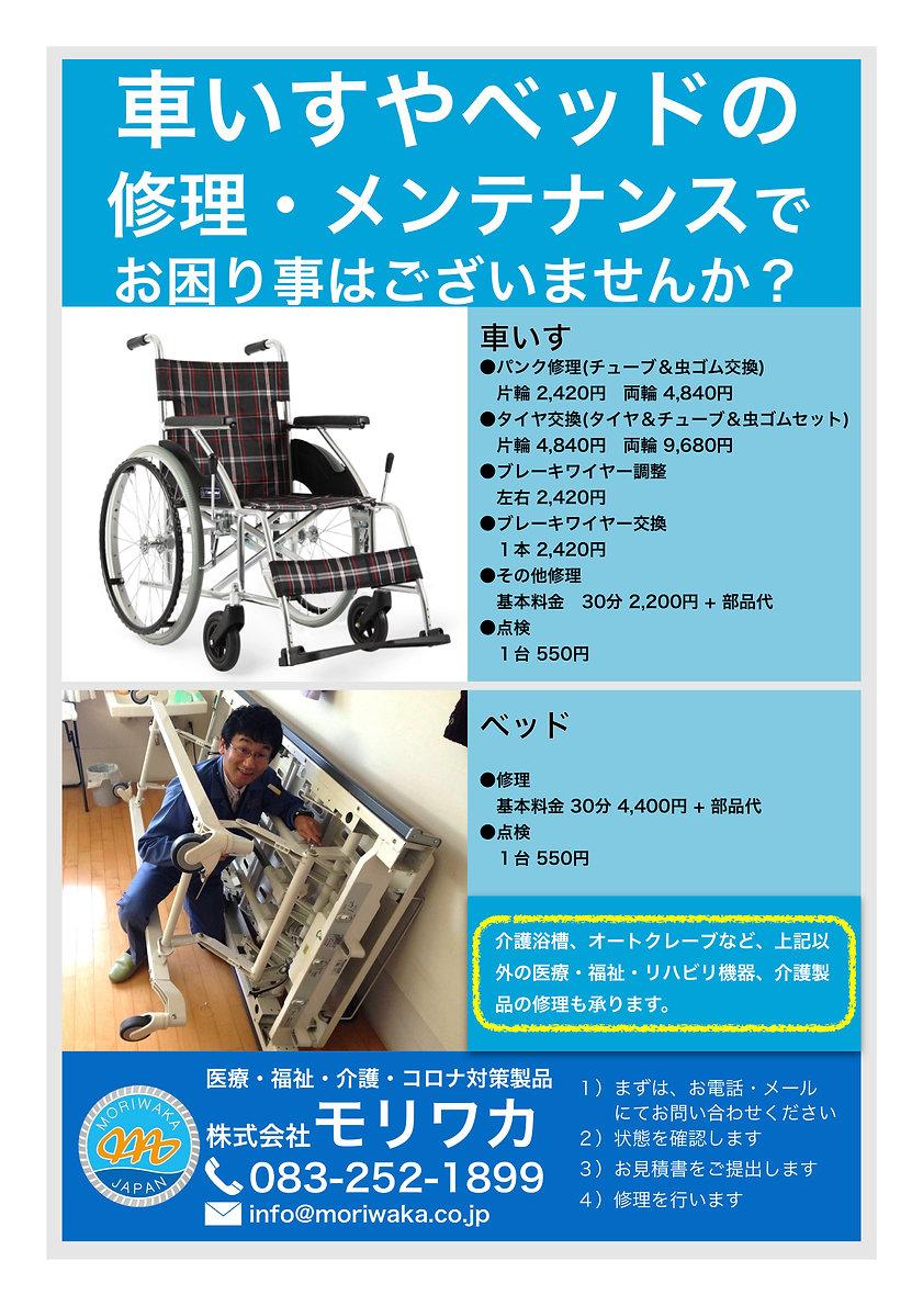 修理チラシ(車いす、ベッド).jpg