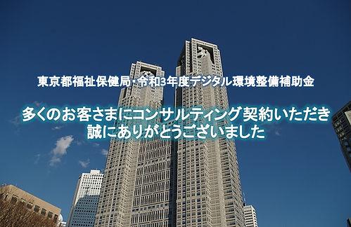 令和3年コンサル契約お礼.jpg