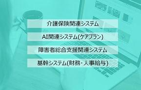 介護システムPC画面.jpg