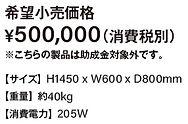 ドドンパ価格.jpg