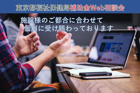 Web会議申し込み.jpg