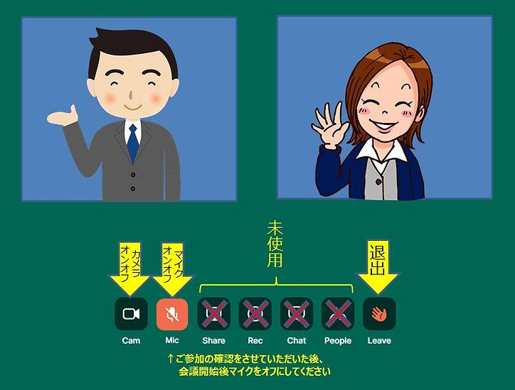 Whereby接続2.jpg