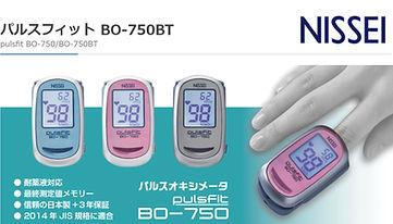 NISSEI血中酸素濃度.jpg
