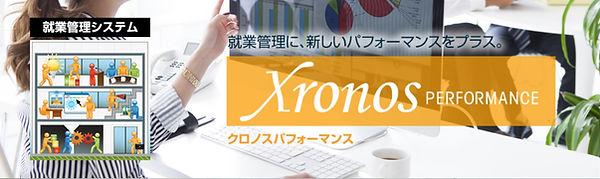 クロノス.jpg