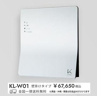 KL-W01.jpg