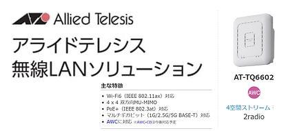 アライドテレシス-2.jpg