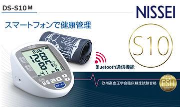 NISSEI血圧計.jpg