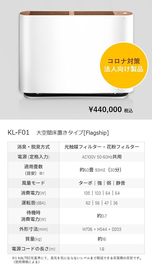 KL-F01.jpg
