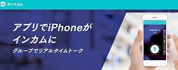 NTTボイイスカム.jpg