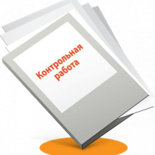 09-й вариант Электротехника и электропривод РГППУ