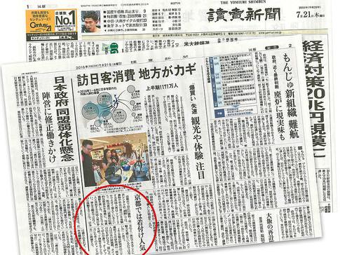 Reported in Yomiuri newspaper!