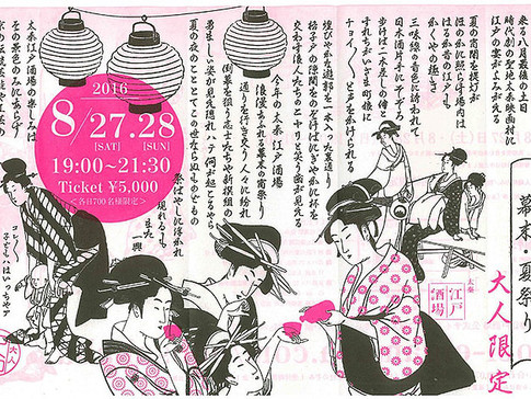 Summer festival at Uzumasa Eigamura!