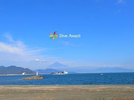 DiveAward 清水三保へ視察ダイビングへ行ってきました!! 11月28日