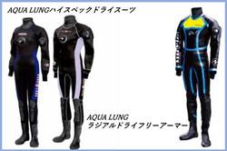 DiveAwardスーツ