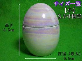 ペット用骨壺 ミニ骨壺 2.3寸「レインボー小」 オーロラたまご 1,650円.