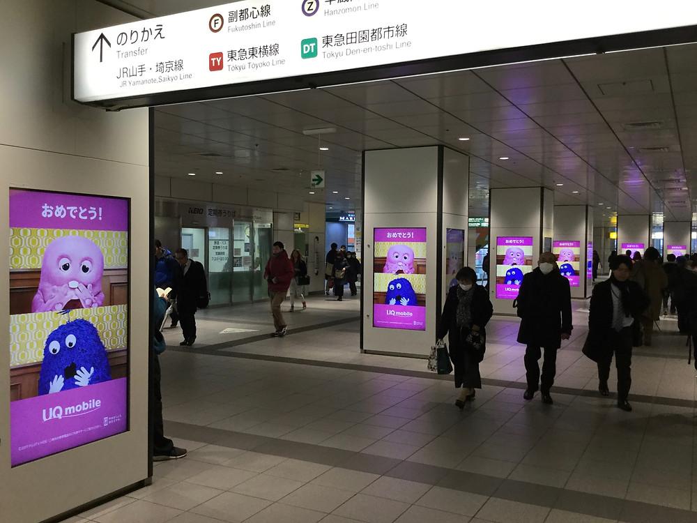 デジタルサイネージ(渋谷駅)