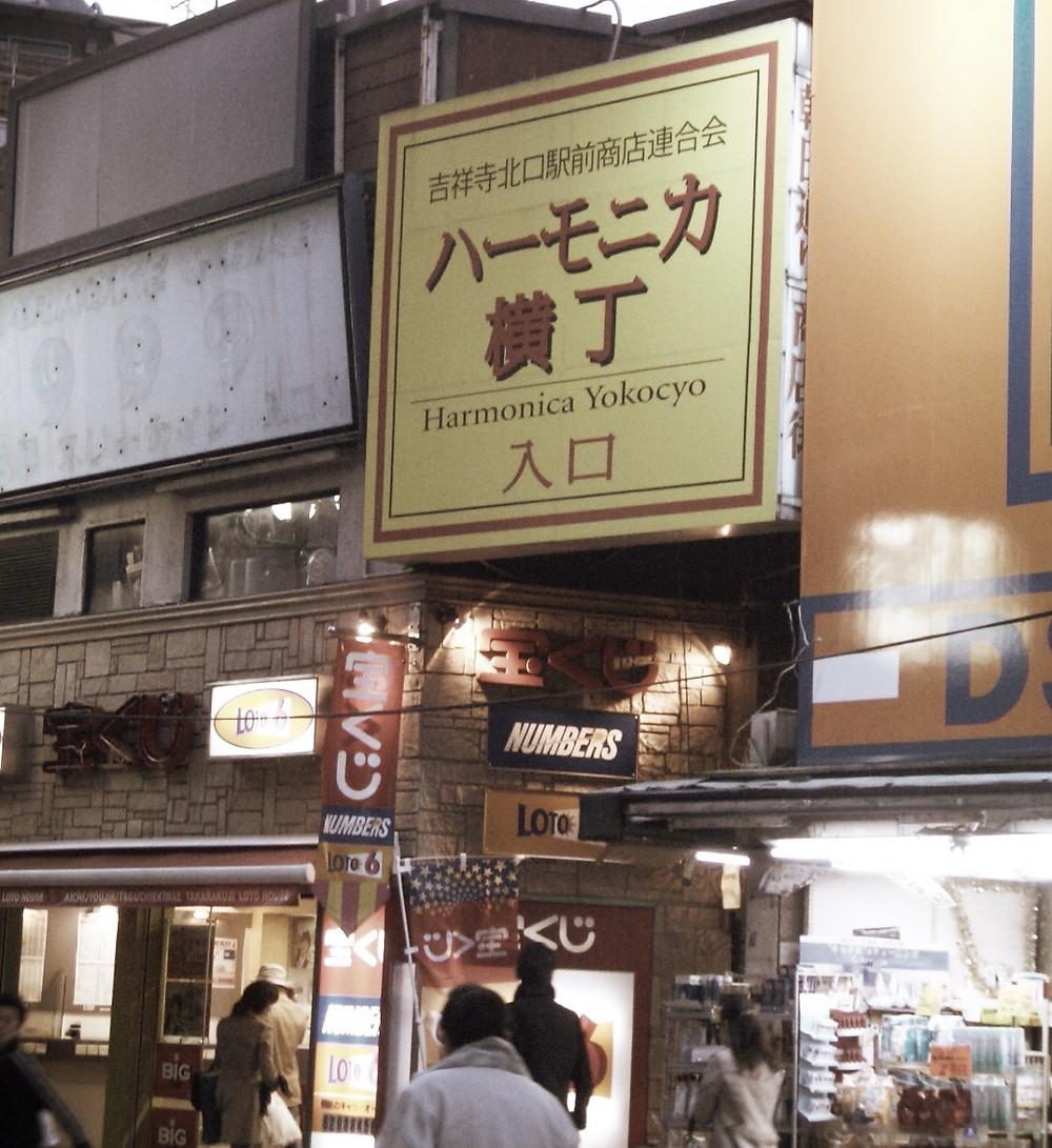 ハーモニカ横丁(吉祥寺)