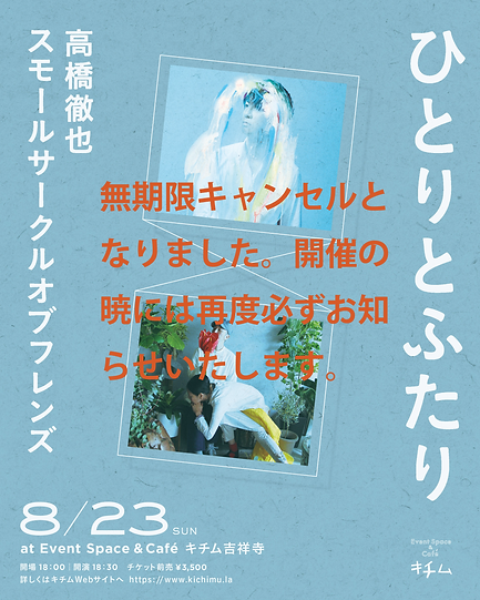 scof_takahashi_re_Cancel.png