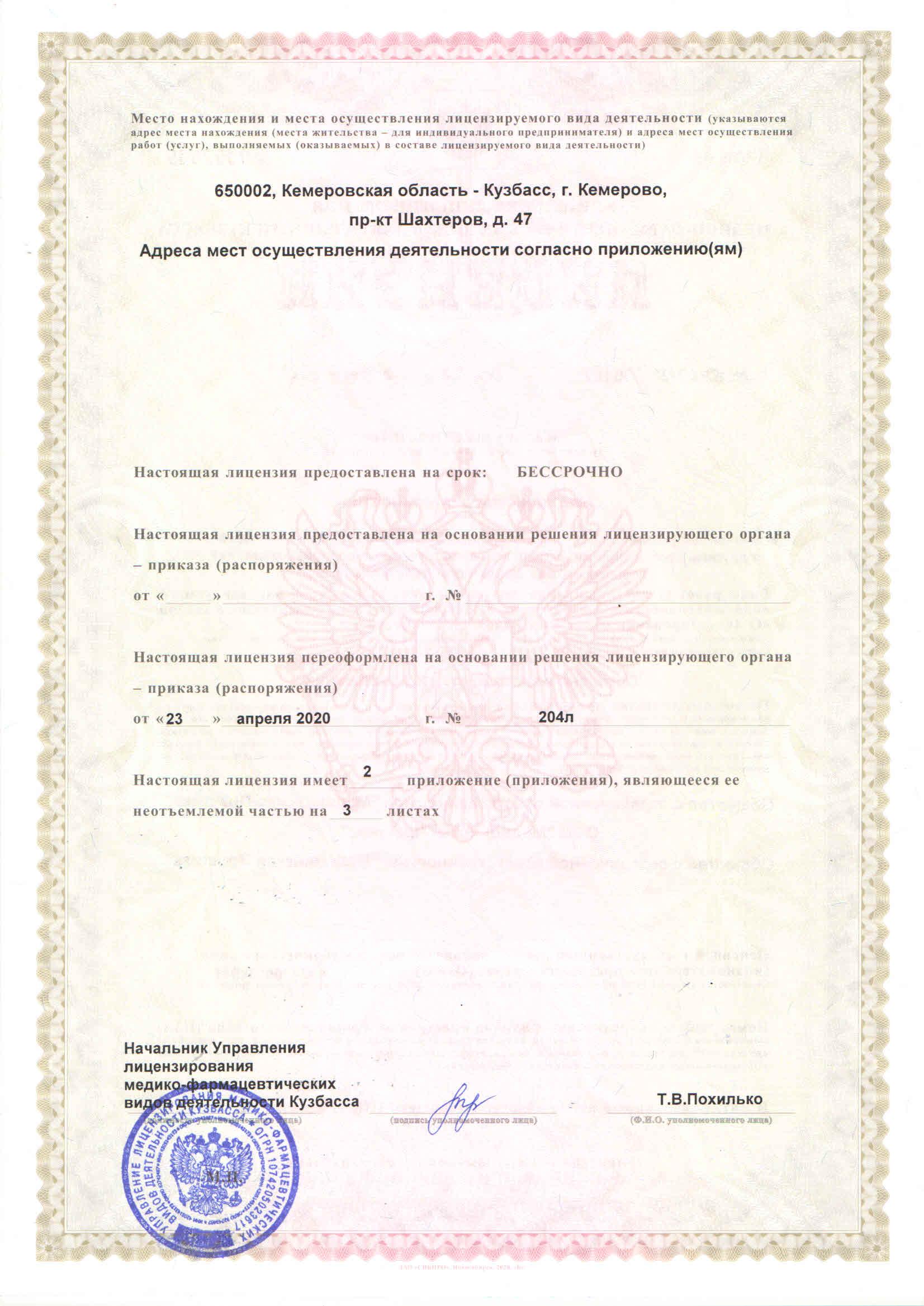 Лицензия от 23.04.2020 г.1