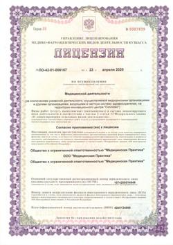Лицензия от 23.04.2020 г.