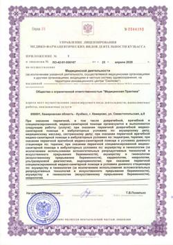 Приложение 1 от 23.04.2020 г.