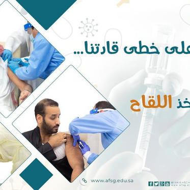 خذ الخطوة خذ اللقاح