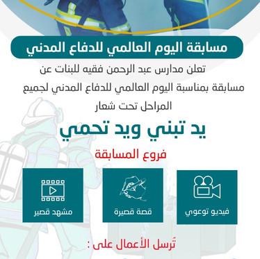 مسابقة اليوم العالمي للدفاع المدني