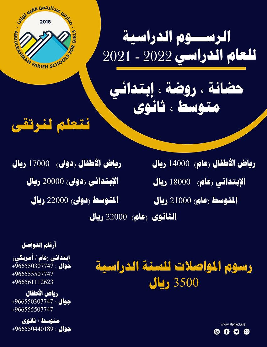 المصروفاjj2021 2022.jpg