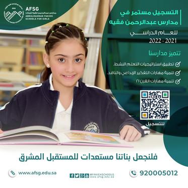 التسجيل مستمر في مدارس عبد الرحمن فقيه للبنات للعام الدراسي ٢٠٢٢/٢٠٢١