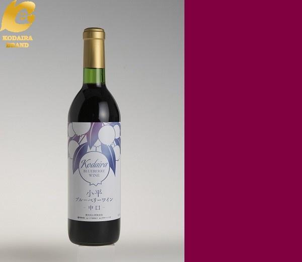 小平ブルーベリーワイン
