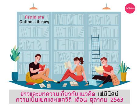Feminista Online Library :ข่าวและบทความเกี่ยวกับแนวคิดเฟมินิสม์ ความเป็นเพศและเพศวิถี เดือน ต.ค 2563