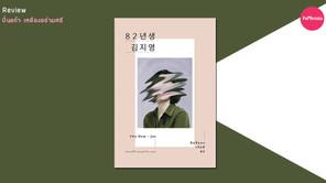 Feminista Review : คิมจียอง ผู้หญิงที่ไร้องค์ประธาน