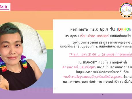 Feminista Talk EP4: IDAHOBIT คุยกับ เจี๊ยบ มัจฉา พรอินทร์ นักกิจกรรมเฟมินิสต์เลสเบี้ยนอีสาน