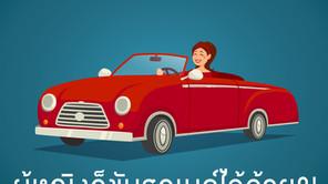ผู้หญิงก็ขับรถเมล์ได้ด้วย?! : มายาคติว่าด้วยผู้หญิงกับการขับรถ