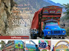 Truck Art Empowers Female Rights in Pakistan รถบรรทุกส่งเสริมสิทธิสตรีในปากีสถาน