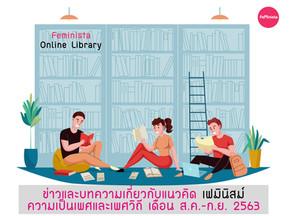 Feminista Online Library : ข่าวและบทความเกี่ยวกับแนวคิดเฟมินิสม์ เพศสภาวะและเพศวิถี เดือนสค-กย. 2563