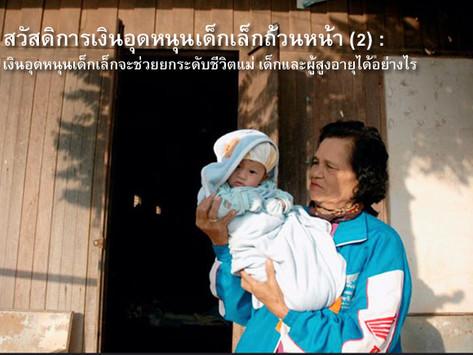 สวัสดิการเงินอุดหนุนเด็กเล็กถ้วนหน้า(2):เงินอุดหนุนเด็กช่วยยกระดับชีวิตแม่,เด็ก,ผู้สูงอายุได้อย่างไร
