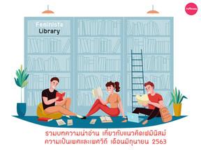 Feminista Library: รวมข่าวและบทความเกี่ยวกับแนวคิดเฟมินิสม์ ความเป็นเพศและเพศวิถี เดือนมิถุนายน 2563