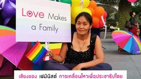 Feminista Interview: เสียงของเฟมินิสต์ ประชาธิปไตย และแนวคิดแบบ Intersectionality ในสังคมไทย
